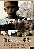 僕がいない場所 [DVD]