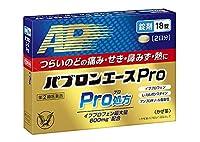 【指定第2類医薬品】パブロンエースPro錠 18錠 ※セルフメディケーション税制対象商品