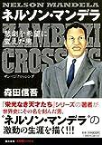 ネルソン・マンデラ —悲劇を希望に変えた男— (希望コミックス)