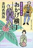 樽屋三四郎 言上帳 おかげ横丁 (文春文庫)