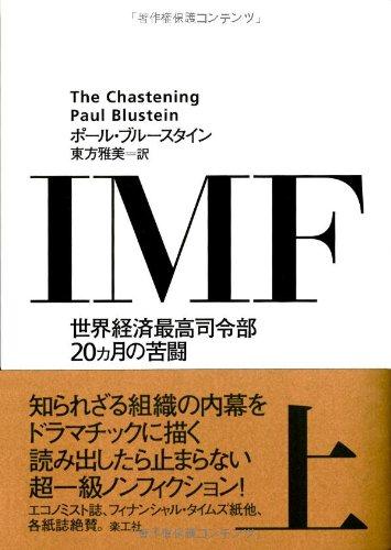 IMF 上の詳細を見る