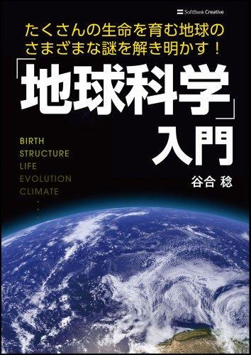「地球科学」入門 たくさんの生命を育む地球のさまざまな謎を解き明かす!の詳細を見る