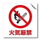 火気厳禁 ステッカー タバコの注意標識 20×20cm 【2枚一組】PS-B015