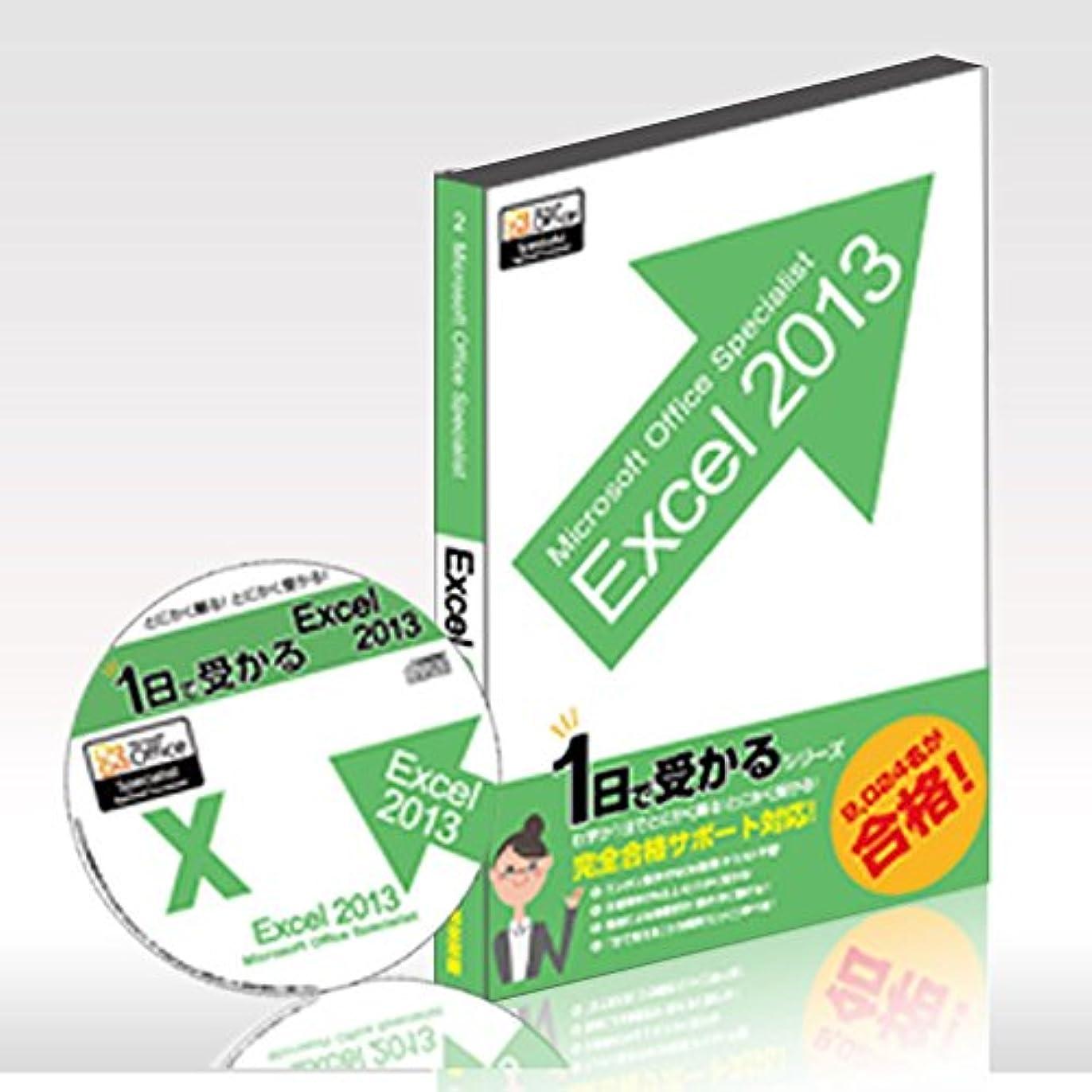 便利さ習字委託MOS 1日で受かるシリーズ Excel 2013