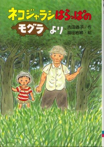 ネコジャラシはらっぱのモグラより (くもんの幼年童話シリーズ)の詳細を見る