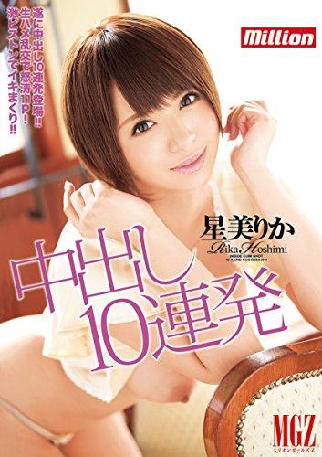 中出し10連発 星美りか / million(ミリオン) [DVD]