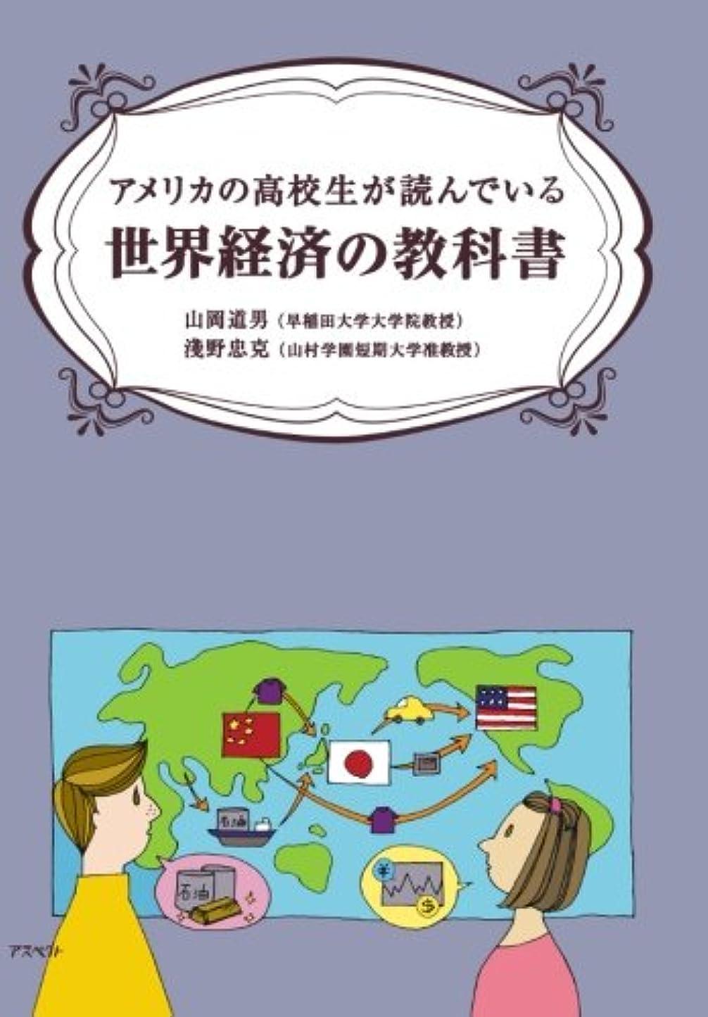 哲学的定常立ち向かうアメリカの高校生が読んでいる世界経済の教科書