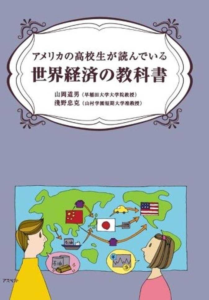 剣喉頭操縦するアメリカの高校生が読んでいる世界経済の教科書