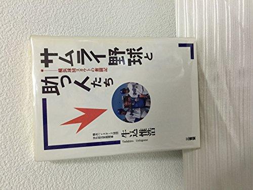 サムライ野球と助っ人たち―横浜球団スカウトの奮闘記