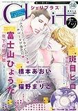 Cheri+ (シェリプラス) vol.9 2013年 08月号 特別付録「理想の恋人」ミニドラマCD[雑誌]