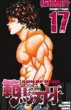 範馬刃牙 17 (少年チャンピオン・コミックス)