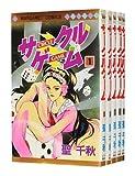 サークルゲーム 全5巻完結 (マーガレットコミックス ) [マーケットプレイス コミックセット]