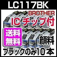 ブラザー LC117BK ブラックのみ10本セット ICチップ付き LC117 プリンターインク【純正インク同様 顔料 】LC113の増量 プリビオ NEOシリーズ DCP-J4210N MFC-J4510N 対応 インクカートリッジ 互換インク インク 互換インク brother 10P31Aug14