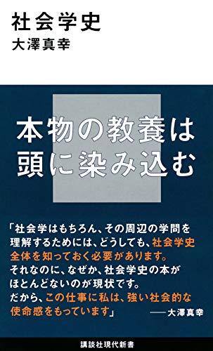 社会学史[ 大澤 真幸 ]の自炊・スキャンなら自炊の森
