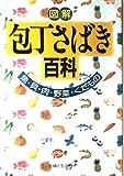 図解 包丁さばき百科―魚・貝・肉・野菜・くだもの