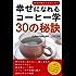幸せになれるコーヒー学 30の秘訣