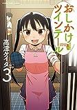 おしかけツインテール(3) (まんがタイムコミックス)