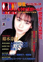 オリコン・ウィークリー 1993年12月13日号 通巻732号
