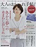 大人のおしゃれ手帖 2015年 03 月号 [雑誌]