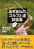 10打縮まる! 倉本昌弘のゴルフ上達問答集 (日経ビジネス人文庫) 画像