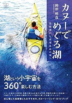 [岡田 明彦]のカヌーでめぐる湖:琵琶湖から日本各地の湖へ(22世紀アート)