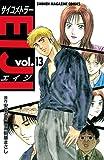 サイコメトラーEIJI(13) (週刊少年マガジンコミックス)