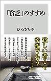 「貧乏」のすすめ (角川oneテーマ21)