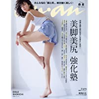 anan (アンアン)2018/05/02・09合併号[美脚美尻 強化塾]