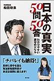 日本の真実50問50答 わかりやすい保守のドリル (青林堂ビジュアル)