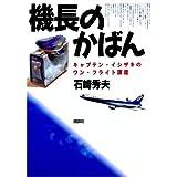 機長のかばん―キャプテン・イシザキのワン・フライト講座