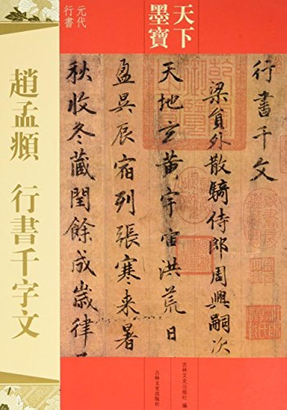 審判重量提供する天下墨宝 趙孟頫行書千字文