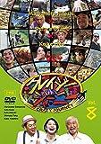 【早期購入特典あり】クレイジージャーニー Vol.8 [DVD](オリジナルステッカー付き)
