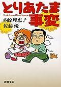 西原理恵子/佐藤優『とりあたま事変』の表紙画像