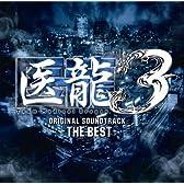 医龍3 THE BEST