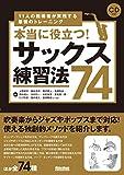 本当に役立つ! サックス練習法74 11人の指導者が実践する最強のトレーニング (CD付)