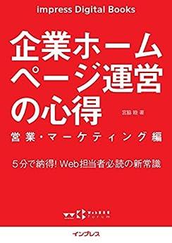[宮脇 睦]の企業ホームページ運営の心得 営業・マーケティング編 impress Digital Books