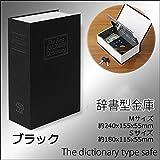 金庫だと気づかれない☆本棚にスッポリ収納♪辞書型金庫 [Sサイズ・ブラック]+BoNoBoNo特製スマホ用簡易スタンド付き