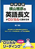 大学入試 横山雅彦の英語長文がロジカルに読める本