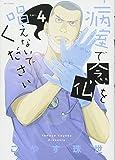 病室で念仏を唱えないでください (4) (ビッグコミックス)