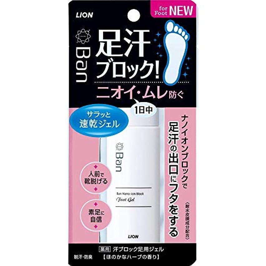 人柄化学薬品プレビスサイト【3個まとめ買い】Ban(バン) 汗ブロック 足用ジェル 40ml ×3個