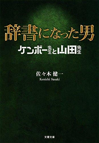 辞書になった男 ケンボー先生と山田先生 (文春文庫)の詳細を見る