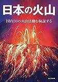 日本の火山