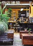 商店建築 2019年12月号 カフェ&コーヒースタンド [雑誌] 画像