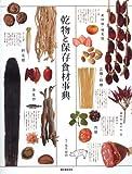 乾物と保存食材事典