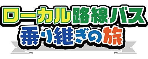 ローカル路線バス乗り継ぎの旅 大阪城~兼六園編 [DVD]