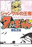新ジャングルの王者ターちゃん 2 (集英社文庫―コミック版) (集英社文庫 と 20-13)