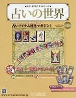 占いの世界(231) 2017年 2/15 号 [雑誌]