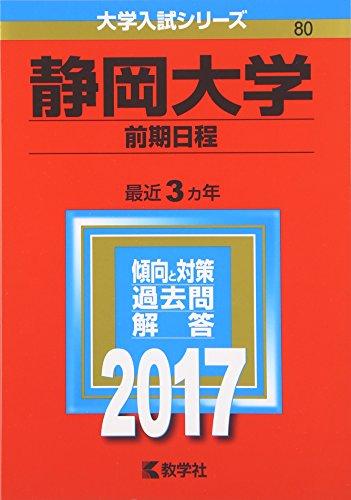 2017年静岡大学情報学部合格者の受験校・併願校・試験日程