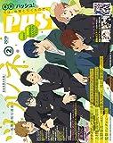 PASH! 2019年 02月号 [雑誌] PASH!
