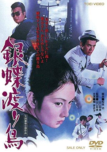 銀蝶渡り鳥 [DVD]